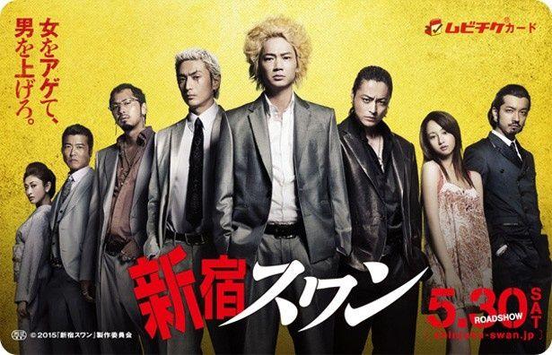 4月18日(土)より全国の劇場で販売されるメインキャスト勢揃いバージョン(1400円)