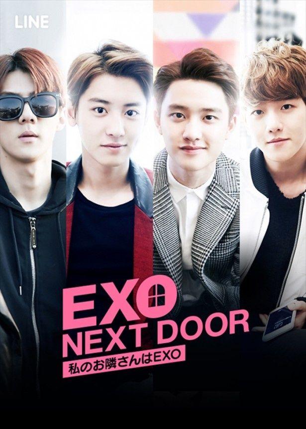 EXOが主演するドラマ 「EXO NEXT DOOR ~私のお隣さんはEXO~」を、4月9日(木)より世界同時公開のタイミングにdビデオ、UULAで配信開始