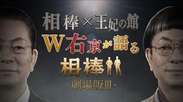 """4月19日(日)放送の「相棒-劇場版III-」を記念し、""""W右京""""が登場!"""
