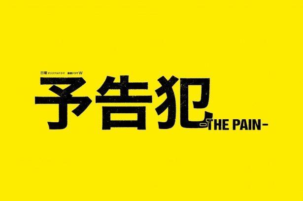 """「予告犯-THE PAIN-」では、東山紀之らがネットを騒がせる人や団体を""""公開裁判""""で処罰を下す"""