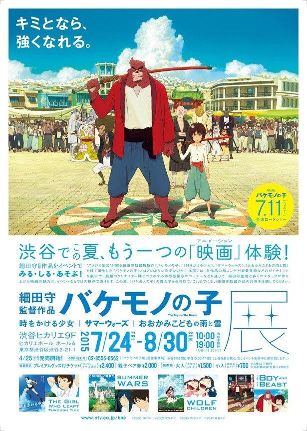 この夏渋谷は『バケモノの子』で溢れる!