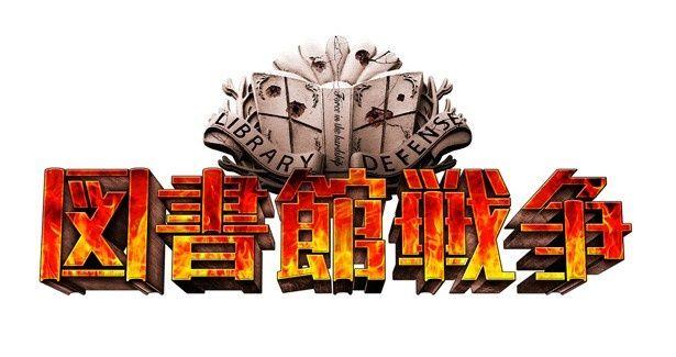 『図書館戦争-THE LAST MISSION-』は10月10日(土) 公開!