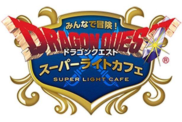 渋谷のドラクエカフェで冒険しよう!