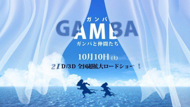 『GAMBA ガンバと仲間たち』は10月10日(土)より全国公開