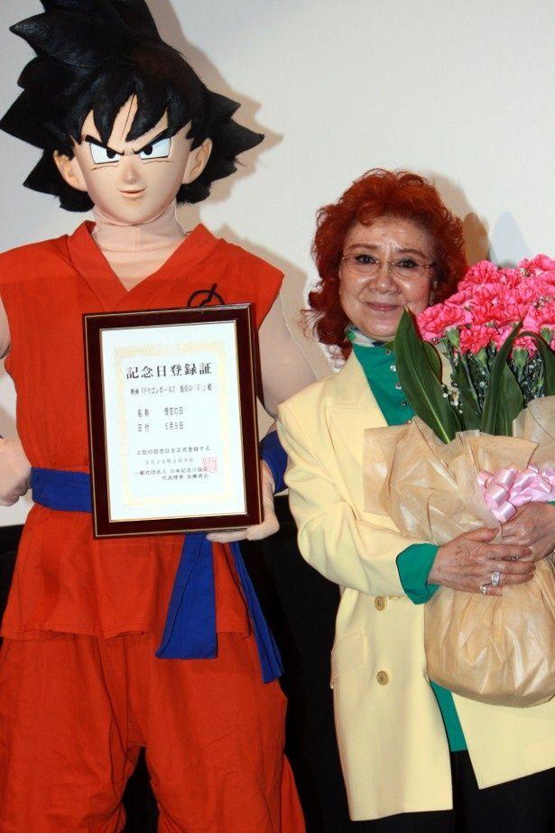 5月9日が「悟空の日」に認定された喜びを語った声優の野沢雅子