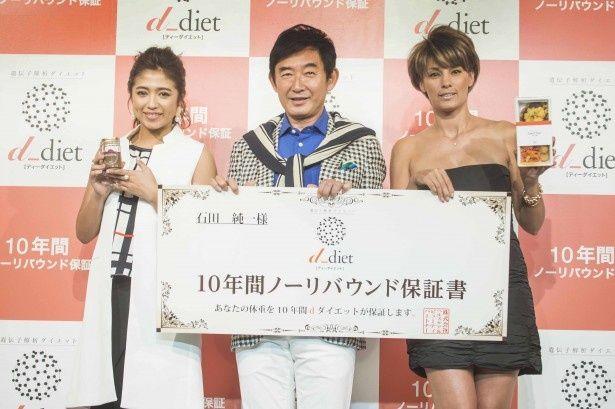 「d_diet」の記者会見に出席した(写真左から)今井華、石田純一、梅宮アンナ