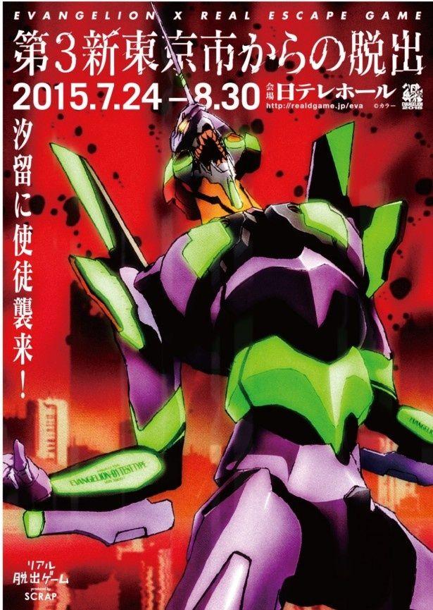 「リアル脱出ゲーム×エヴァンゲリオン 第3新東京市からの脱出-あなたの作戦が、人類を救う-」イベントが今夏開催