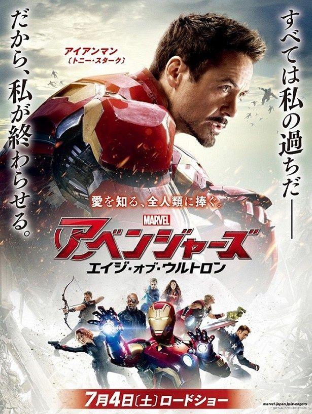 【写真を見る】今回の物語でキーマンとなるアイアンマンことトニー・スターク