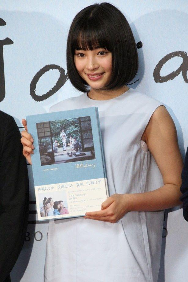 写真集「海街diary」の発売記念イベントに出席した広瀬すずが写真集をアピール