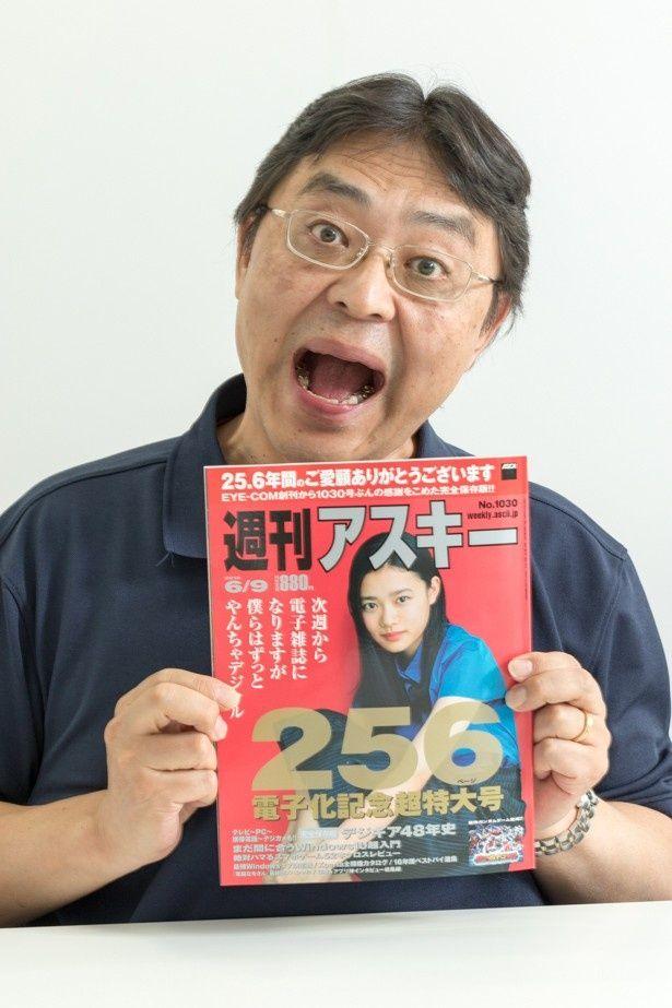 宮野友彦編集長の手には5月26日(火)に発売された電子化記念超特大号(印刷版の最終号)が!