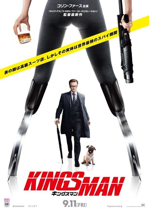全世界で大ヒット中の『キングスマン』の日本公開日が9月11日(金)に決定!