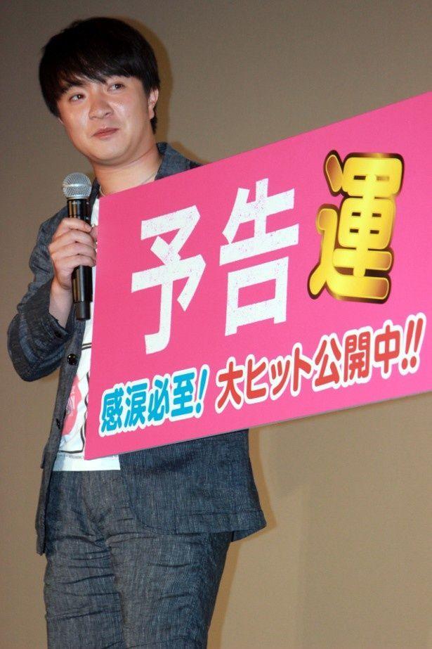 『予告犯』の大ヒット舞台挨拶に登壇した濱田岳