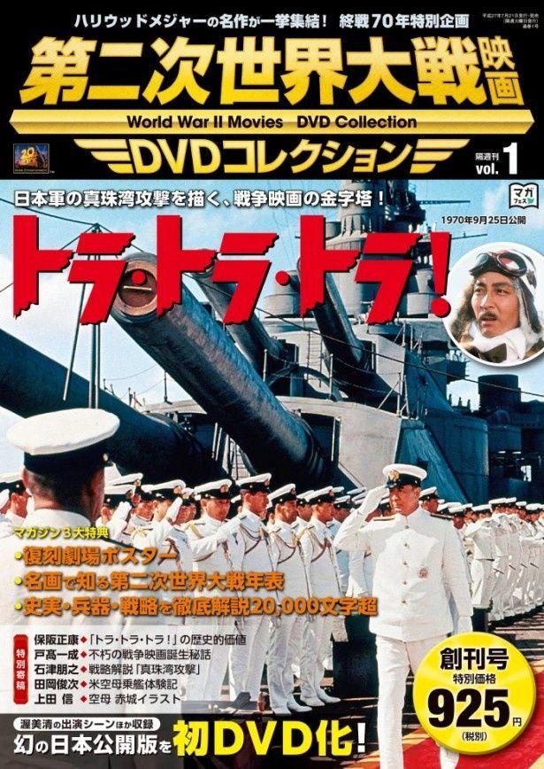 7月21日発売の「第二次世界大戦映画DVDコレクション」創刊号の表紙。収録作品は『トラ・トラ・トラ!』幻の日本公開版を初DVD化