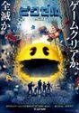 新たに解禁された『ピクセル』の日本版ポスター