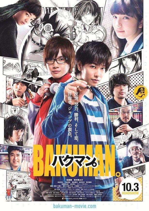 7月11日より全国の劇場に掲示される映画『バクマン。』ポスタービジュアル