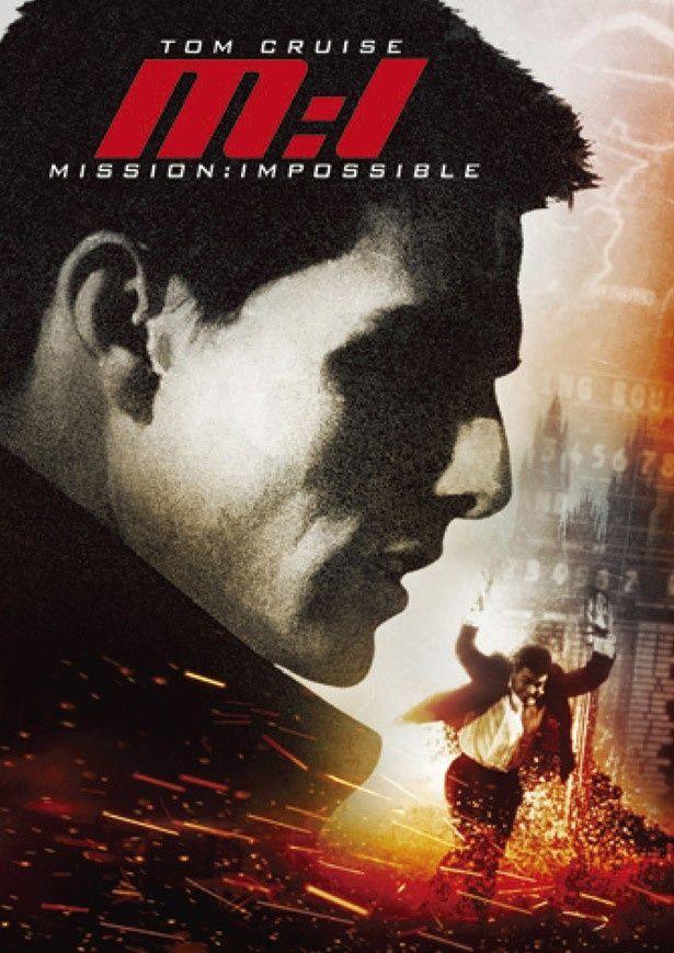 【写真を見る】『ミッション:インポッシブル』は現在発売中