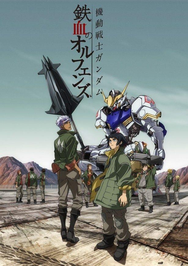 新アニメ「機動戦士ガンダム 鉄血のオルフェンズ」の放送が10月4日(日)よりTBS系でスタートすることが決定!