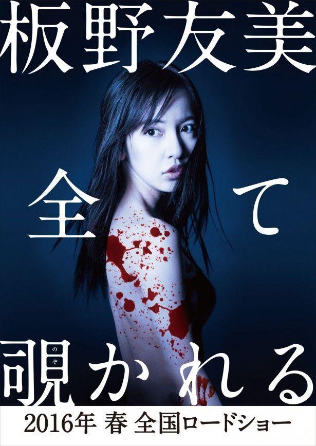 板野友美がホラー映画『のぞきめ』で映画初出演を務める