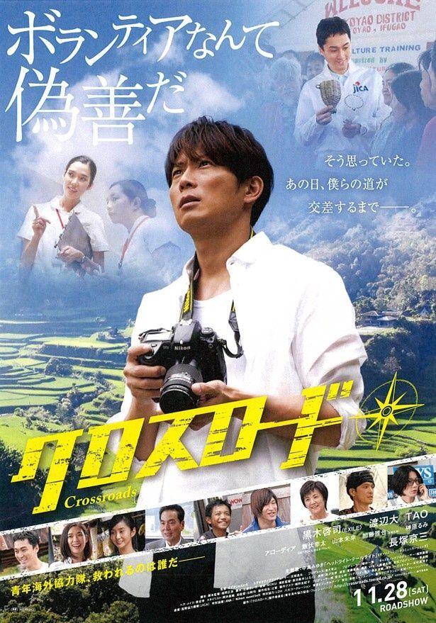11月28日(土)に公開が決まった映画『クロスロード』のポスター