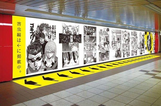 新宿駅プロムナードの壁面に大きく掲示された「第0話」(人類編)