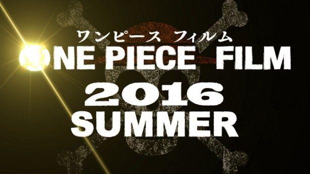 2012年12月公開の『ONE PIECE FILM Z』以来となる劇場版に注目だ