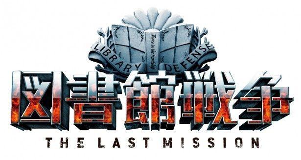 映画「図書館戦争 THE LAST MISSION」は、10月10日(土)から全国東宝系で公開です