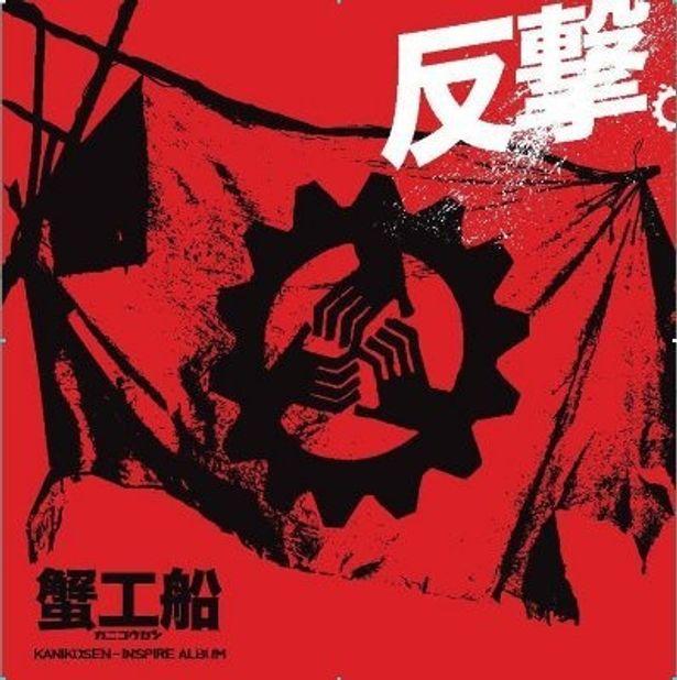 反撃。〜映画「蟹工船」インスパイア・アルバム〜 6月24日発売KSCL1415 2,000(税込み)