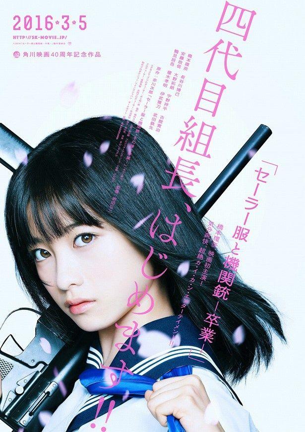 橋本環奈が主演を務める『セーラー服と機関銃 -卒業-』のポスタービジュアルがお披露目!