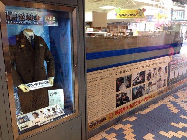 『図書館戦争 THE LAST MISSION』の劇中で使用された衣装などが紀伊國屋書店で展示中!