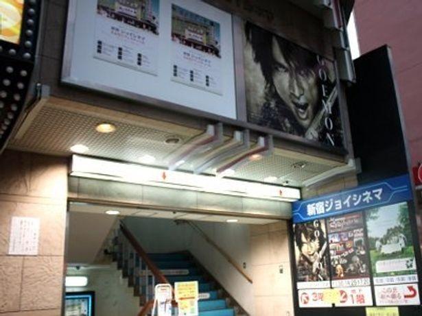 5月31日に閉館した新宿ジョイシネマ