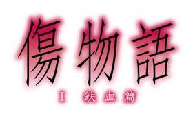 【アニメ映画トピックス・10月前半】西尾維新作品が劇場アニメに