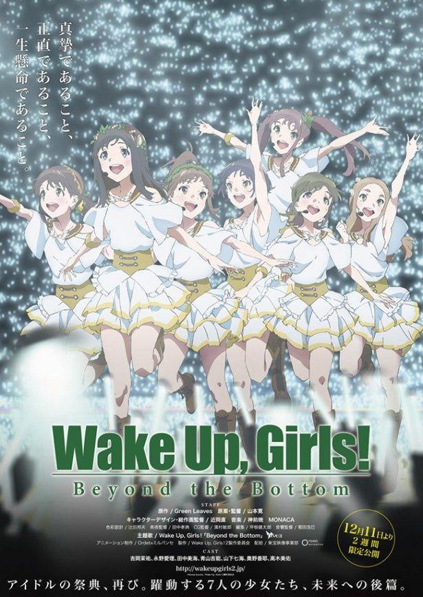『Wake Up, Girls! Beyond the Bottom』は12月11日(金)公開