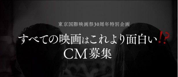 「第28回東京国際映画祭」CM公募企画のビジュアル