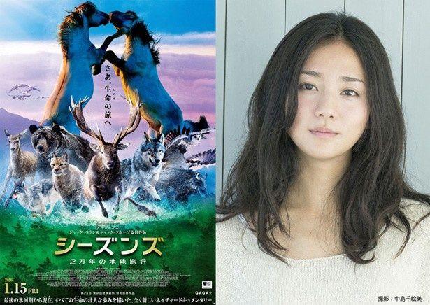 『シーズンズ 2万年の地球旅行』で日本版ナレーターを務める動物好きの木村文乃