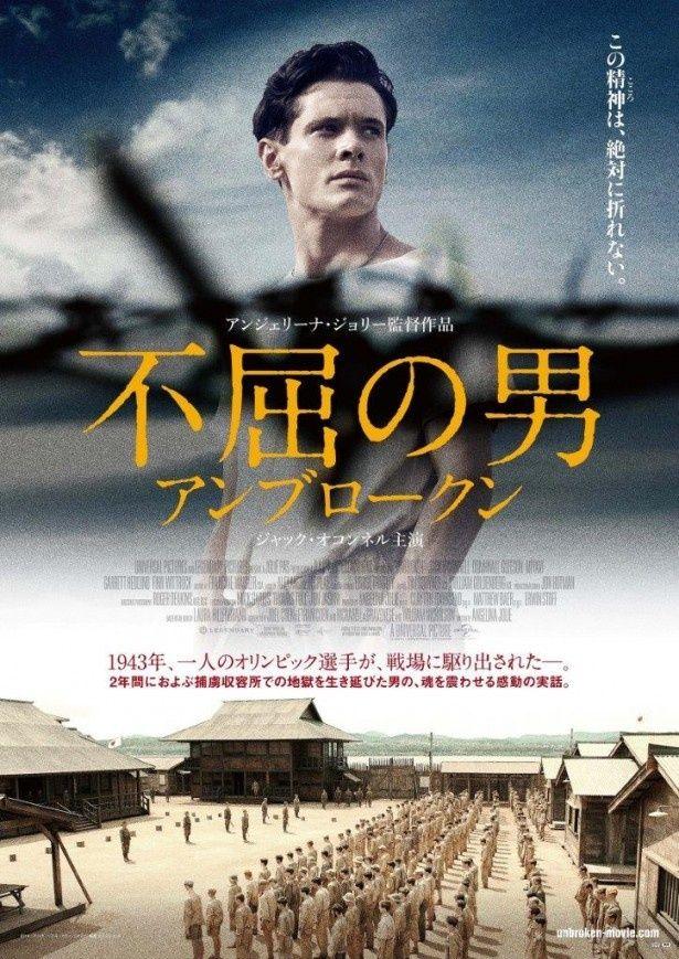 16年2月から日本で公開される『不屈の男 アンブロークン』