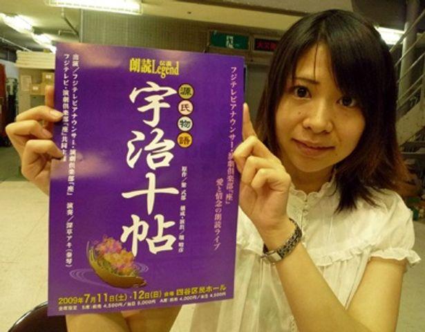 演劇倶楽部「座」の女優・飯田奈織さん作成のチラシも華やか