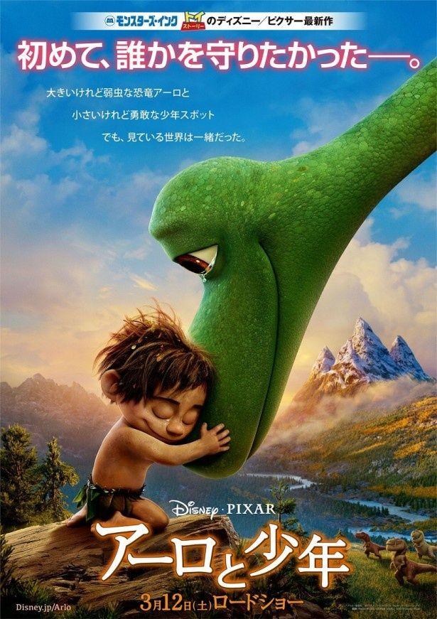 ディズニー/ピクサー最新作は、弱虫な恐竜と言葉を持たない少年の物語