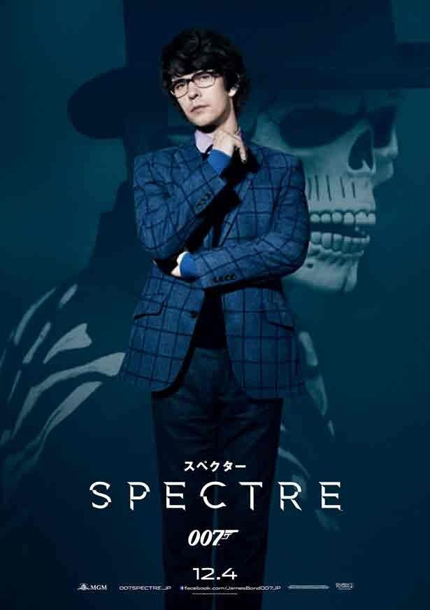 【写真を見る】ベン・ウィショー演じるQのキャラクターポスターは、全国公開2週目12月12日(土)の入場者プレゼント