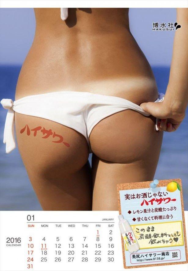 美尻カレンダー1月のデザイン。添えた手もセクシー!