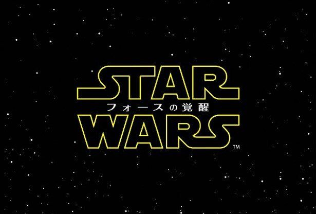 待望の最新作『スター・ウォーズ/フォースの覚醒』を4DXで体感しよう!