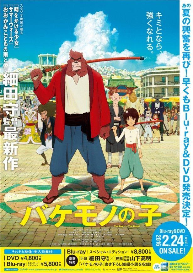 細田守監督作『バケモノの子』のBD&DVDが2016年2月24日(水)に発売されることが決定