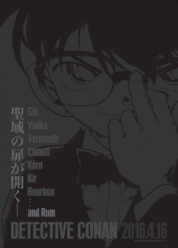 『名探偵コナン』の劇場版第20作は2016年4月16日(土)公開
