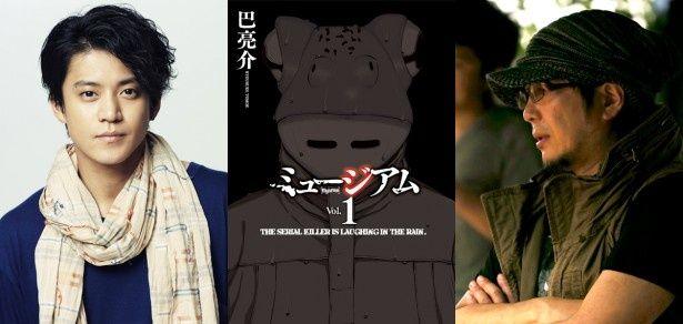 人気漫画「ミュージアム」が小栗旬と大友啓史監督のタッグで映画化決定!