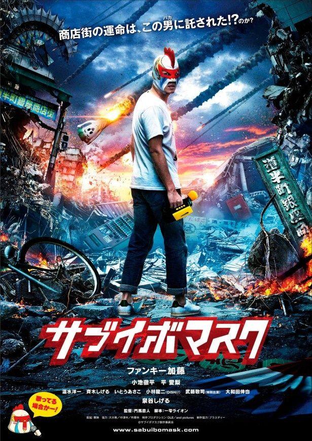 「サブイボマスク」でファンキー加藤のマスク姿が公開された!