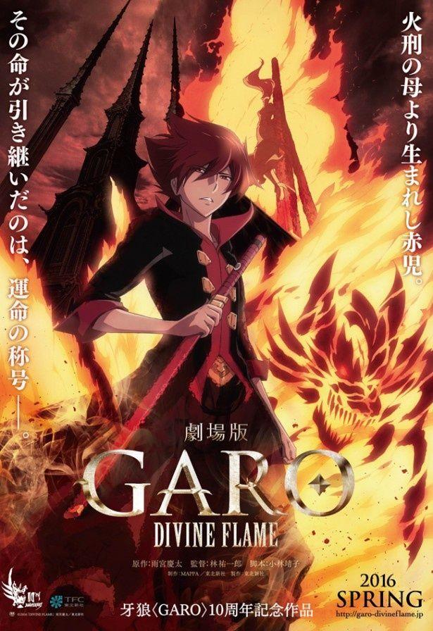 テレビシリーズのその後が描かれる『牙狼〈GARO〉-DIVINE FLAME-』