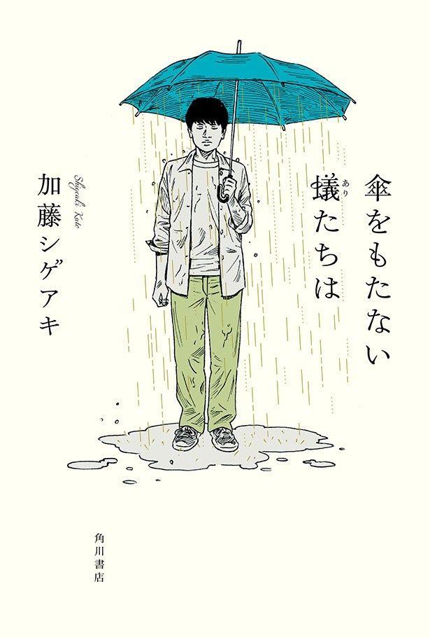 加藤シゲアキ(NEWS)の短編小説集「傘をもたない蟻たちは」(KADOKAWA)がドラマ化。加藤はドラマにも出演し、主題歌もNEWSが担当することに