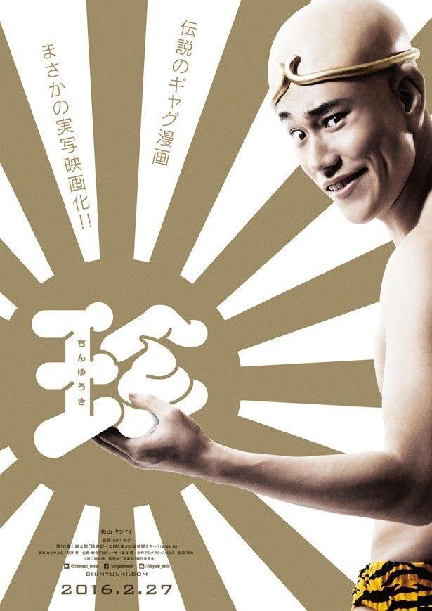 松山ケンイチが「珍遊記」で坊主頭&パンイチに!