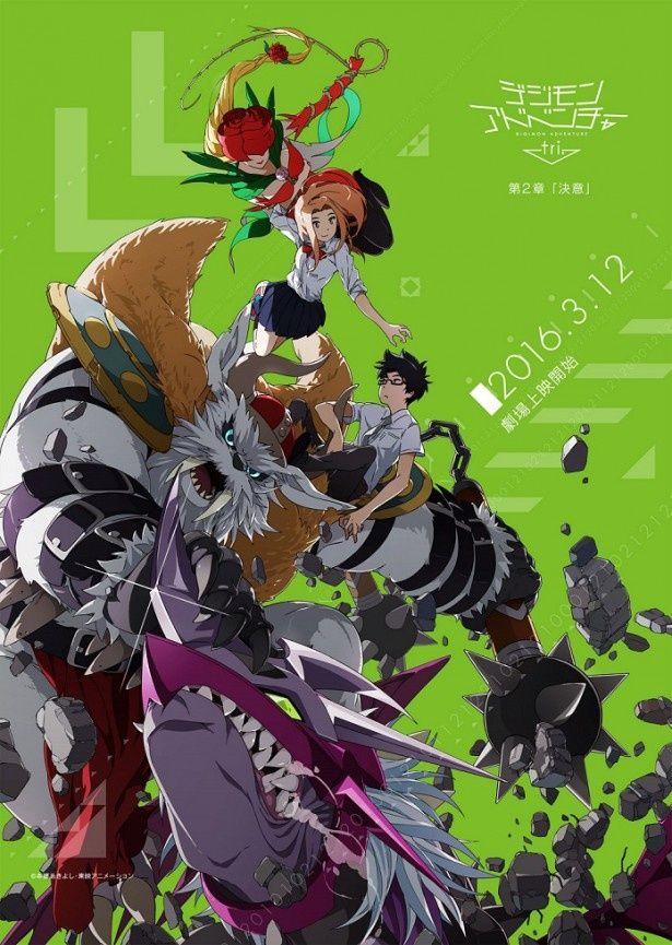 【写真を見る】『デジモンアドベンチャー tri. 第2章「決意」』は2016年3月12日(土)公開