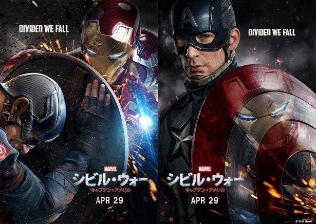 アイアンマンとキャプテン・アメリカが激突する!
