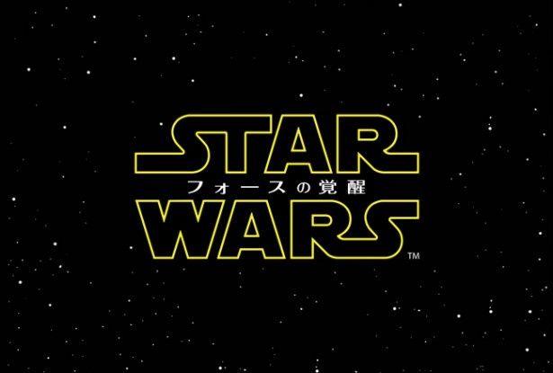 『スター・ウォーズ/フォースの覚醒』は公開中